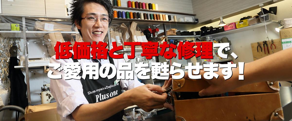プラスワン本郷三丁目店は、東京都文京区の本郷三丁目駅近くにある、激安の靴修理・鞄修理・傘修理、靴・鞄クリーニング、合鍵作成、時計の電池交換などのトータルリペアショップです。プラスワンでは、低価格と丁寧な修理でお気に入りのお品物を甦らせます。