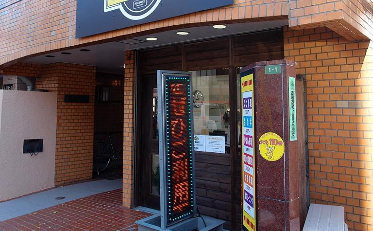 プラスワン本郷三丁目店(3)